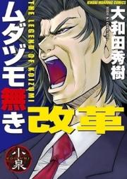 ムダヅモ無き改革 第01-16巻 [Mudazumo Naki Kaikaku vol 01-16]