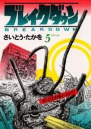 ブレイクダウン 第01-04巻 [Breakdown vol 01-04]