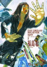 DAY DREAM BELIEVER again第01巻