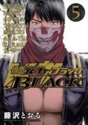 仮面ティーチャーBLACK 第01-03巻 [Kamen Teacher Blackvol 01-03]