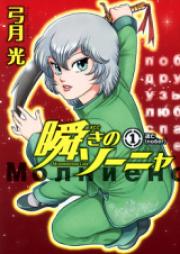 瞬きのソーニャ 第01-02巻 [Matataki no Sonya vol 01-02]