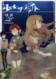 少女サテライト 第01巻 [Girl Satellite vol 01]