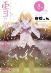 雪にツバサ 第01-02巻 [Yuki ni Tsubasa vol 01-02]