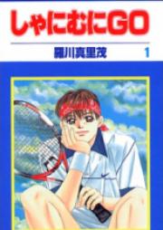 しゃにむにGO 第01-32巻 [Shanimuni GO vol 01-32]
