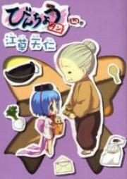 びんちょうタン 第01-04巻 [Binchou-tan vol 01-04]