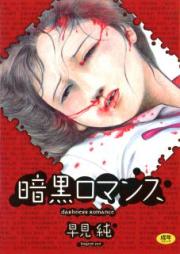 [Novel] 秘密結社とルールと恋 [Himitsu Kessha to Rule to Koi]