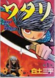 ワタリ 第01-04巻 [Watari vol 01-04]