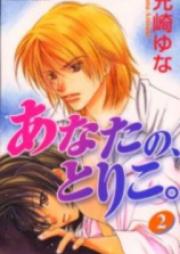 あなたの、とりこ。 第01-02巻 [Anata no, Toriko.vol 01-02]