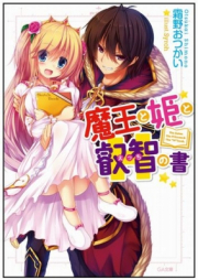 [Novel] 魔王と姫と叡智の書 第01-02巻 [Maou to Hime to Ecchi no Hon vol 01-02]