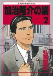 加治隆介の議 第01-20巻 [Kaji Ryuusuke no Gi vol 01-20]