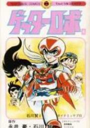 ゲッターロボ 第01-05巻 [Getter Robo vol 01-05]