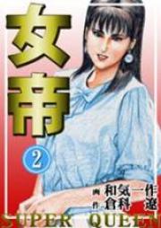 女帝 第01-24巻 [Jotei vol 01-24]