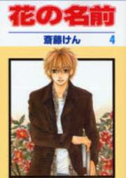 花の名前 第01-04巻 [Hana no Namae vol 01-04]