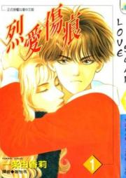 恋のめまい愛の傷 第01-02巻 [Koi no Memai Ai no Kizu vol 01-02]