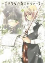 亡き少女の為のパヴァーヌ 第01-03巻 [Naki Shoujo no Tame no Pavane vol 01-03]