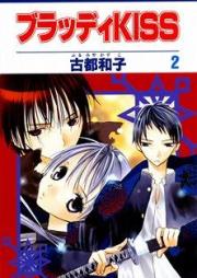 ブラッディKISS 第01-02巻 [Bloody Kiss vol 01-02]