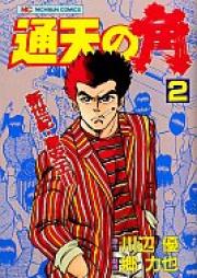 通天の角 第01-02巻 [Tsuuten no Tsuno vol 01-02]
