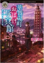 [Novel] 華舞鬼町おばけ写真館 第01-07巻 [Kabukicho Obake Shashinkan vol 01-07]