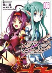 ソードアート・オンライン マザーズ・ロザリオ 第01-03巻 [Sword Art Online – Mother's Rosario vol 01-03]