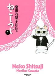ねこしつじ 第01巻 [Neko Shitsuji vol 01]
