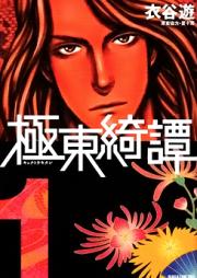 極東綺譚 第01-03巻 [Kyokutou Kitan vol 01-03]