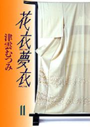 花衣夢衣 文庫版 第01-11巻 [Hana Goromo Yume Goromo Bunko vol 01-11]