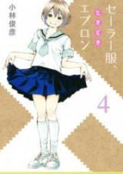 セーラー服、ときどきエプロン 第01巻 [Sailor Fuku, Tokidoki Apron vol 01]