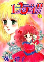 レディ リン! 第01-02巻 [Lady Rin! vol 01-02]