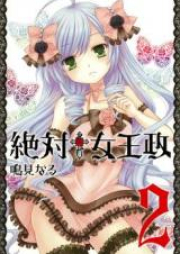 絶対†女王政 第01-02巻 [Zettai Joousei vol 01-02]