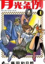 月光条例 第01-29巻 [Gekkou Jourei vol 01-29]