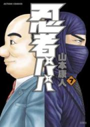 忍者パパ 第01-07巻