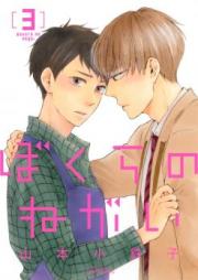 ぼくらのねがい 第01-02巻 [Bokura no Negai vol 01-02]