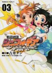 戦姫絶唱シンフォギア 第01-03巻 [Senki Zesshou Symphogear vol 01-03]