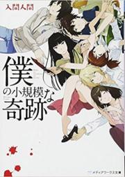 [Novel] 僕の小規模な奇跡 [Boku no shoukibo na kiseki Hitoma Iruma]
