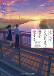 [Novel] そして、その日まで君を愛する [Soshite Sonohi Made Kimi o Aisuru]