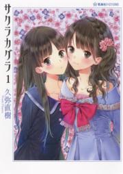 [Novel] サクラカグラ [Sakura Kagura]