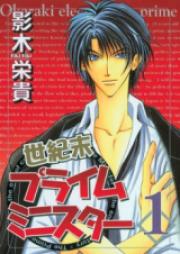 世紀末プライムミニスター 第01-04巻 [Seikimatsu Prime Minister vol 01-04]