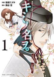 キミノ名ヲ。 第01巻 [Kimi no Na o. vol 01]