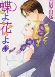蝶よ花よ 第01-08巻 [Chou yo Hana yo vol 01-08]