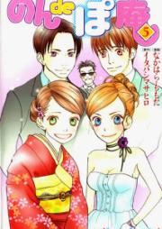 のんdeぽ庵 第01-05巻 [Non de Poan vol 01-05]