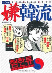 マンガ嫌韓流 第01-04巻 [ken Kan ryu vol 01-04]