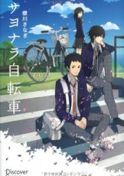 [Novel] サヨナラ自転車 [Sayonara Jitensha]