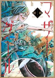 HOLY HOLY 第01巻