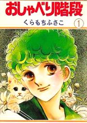おしゃべり階段 第01-02巻 [Oshaberi Kaidan vol 01-02]