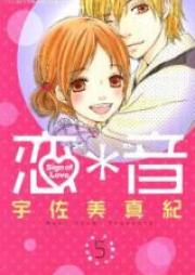 恋*音 第01-05巻 [Koi Oto vol 01-05]