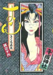 おせん 第01-16巻 [Osen vol 01-16]