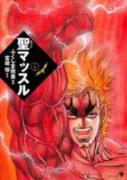 聖マッスル 第01-03巻 [Saint Muscle vol 01-03]