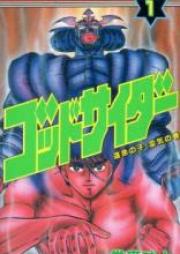 ゴッドサイダー 第01-06巻 [Godsider vol 01-06]