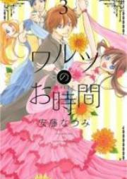 ワルツのお時間 第01巻 [Waltz no Ojikan vol 01]