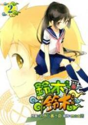 鈴木さんの鈴木くん 第01巻 [Suzuki-san no Suzuki-kun vol 01]